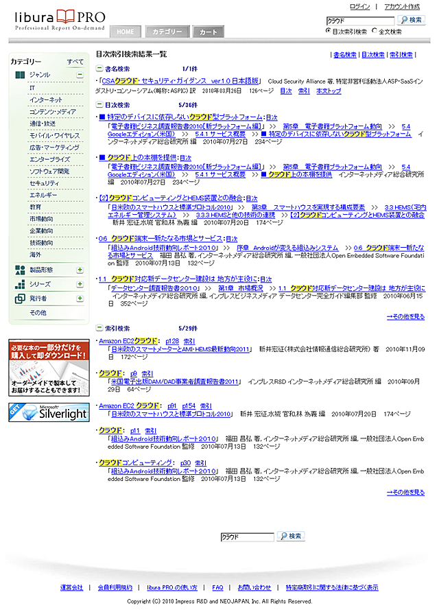 目次索引検索の利用例