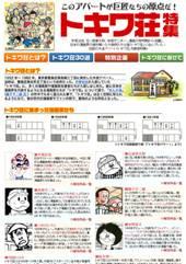 eBookJapan「トキワ荘」特集