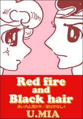 石ノ森章太郎、赤塚不二夫、水野英子が「U.マイア」の名義で合作した「赤い火と黒かみ/くらやみの天使」