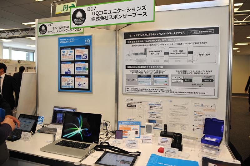 「慶応義塾大学SFC Open Research Forum 2010」の会場でも、WiMAXを使ったキャンパスネットワークがアピールされていた