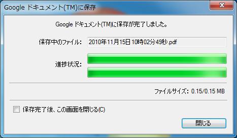 Google Docsを選んでIDを設定するとPDF化された書類がアップロードされる