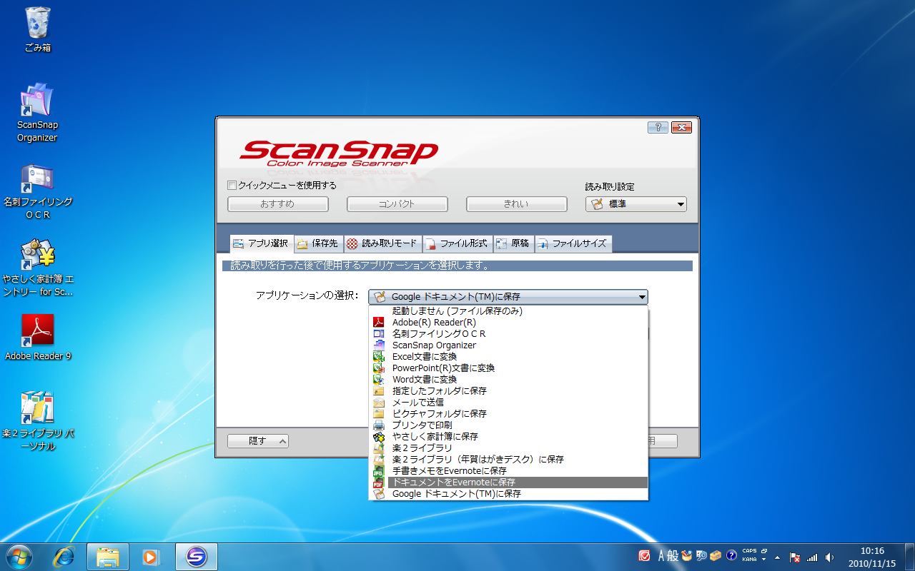 Scanボタンの動作を選択しておけば、以後、自動的にアップロード処理が可能。Evernoteもインストールしておけば選択できる