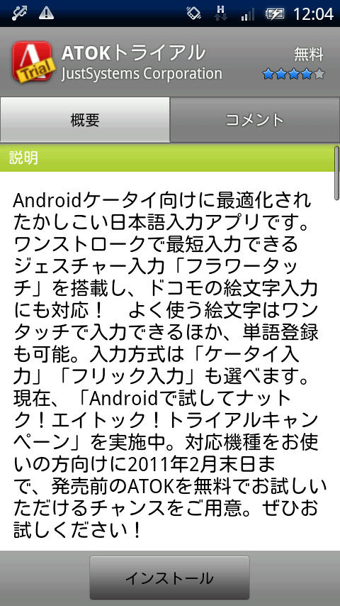 ATOK for Android [Trial]