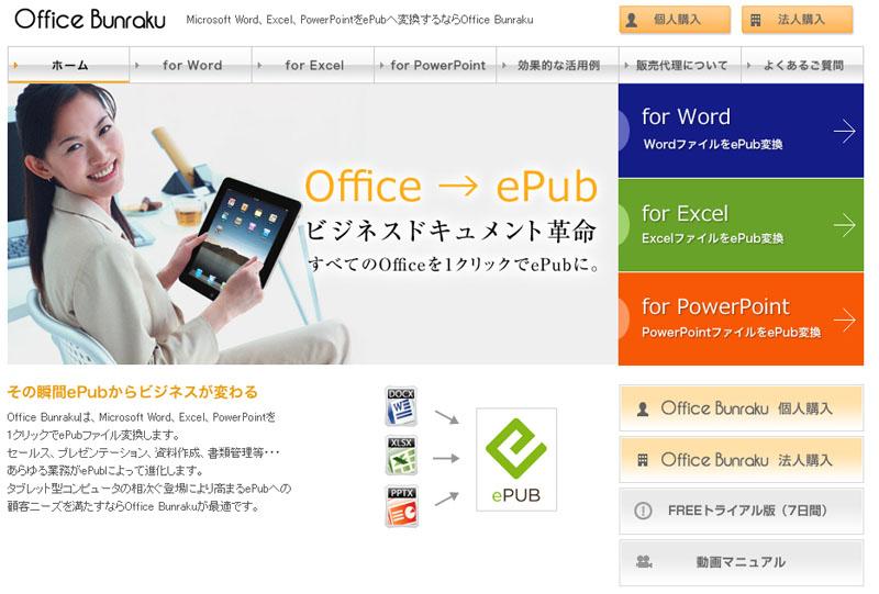 「Office Bunraku」の製品情報サイト