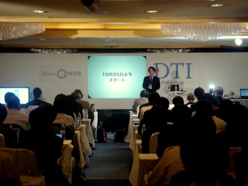 DTIの戦略説明会(2007年10月)