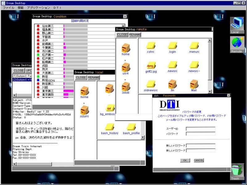 DTIの提供するクラウドサービスの原型となった「Dream Desktop」の画面