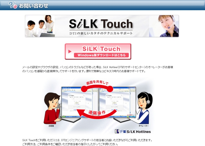 SiLK Touch イメージ画面