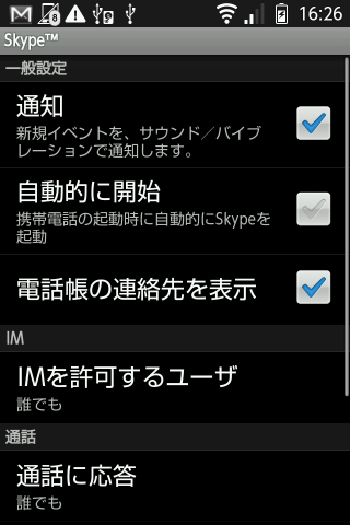 Skypeが起動しているかどうかはユーザーは意識する必要はない