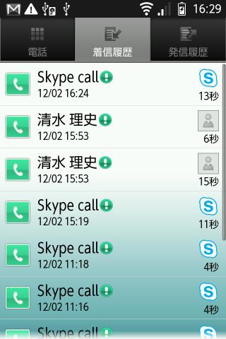 Skypeからの着信も普通の電話と同じように履歴で管理されるが、相手は「Skype Call」と表示される