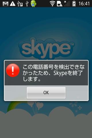 au ICカードがないとエラーで終了する。つまり、無線LANだけでは利用できない