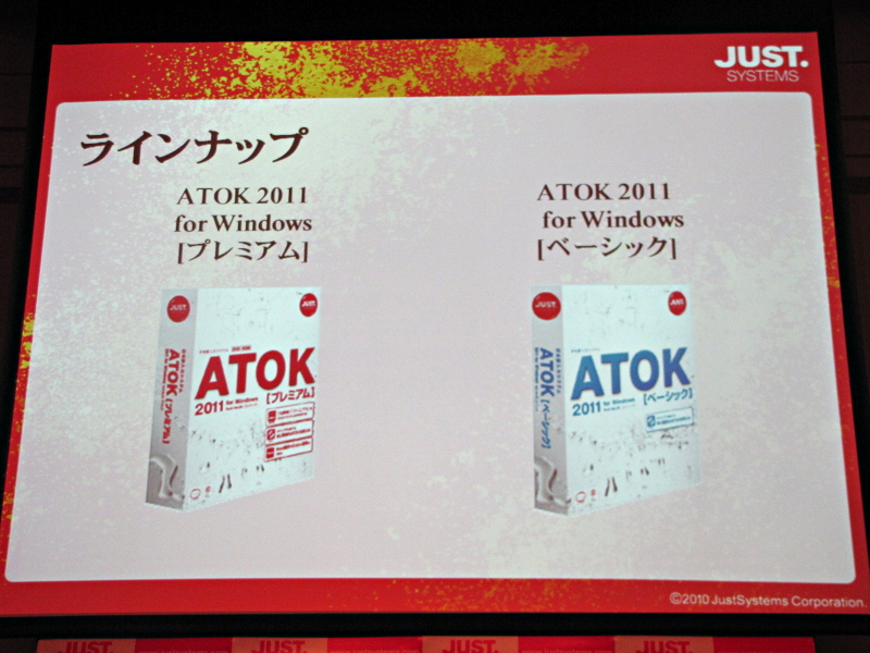 ATOK 2011ラインナップ