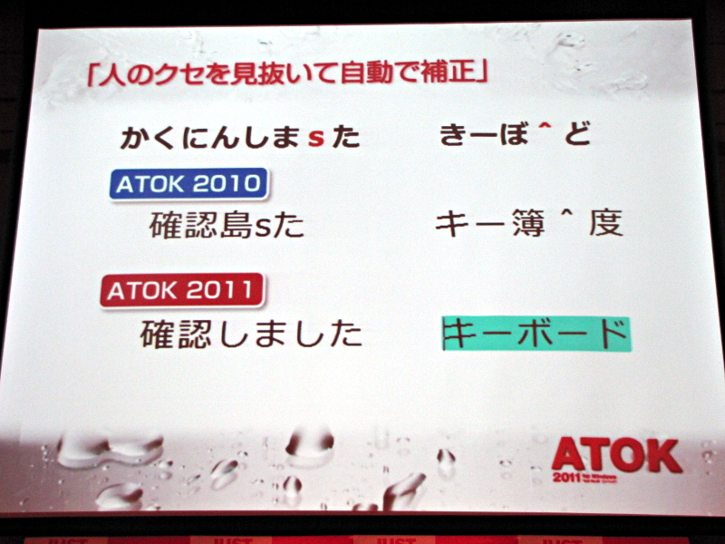 ATOK 2011機能まとめ
