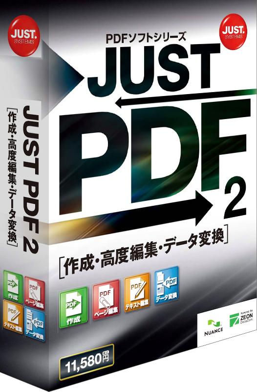 「JUST PDF 2 [作成・高度編集・データ変換]」のパッケージ