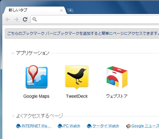 インストールしたアプリは「新しいタブ」に表示される