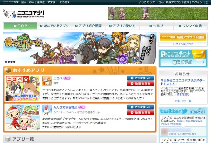 「ニコニコアプリ」のトップページ