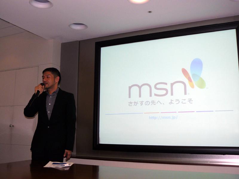 MSNの新しいロゴを紹介するマイクロソフトのショーン・チュウ氏(コンシューマー&オンライン事業部MSNエグゼクティブ・プロデューサー)