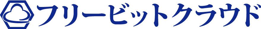 「フリービットクラウド」のロゴ