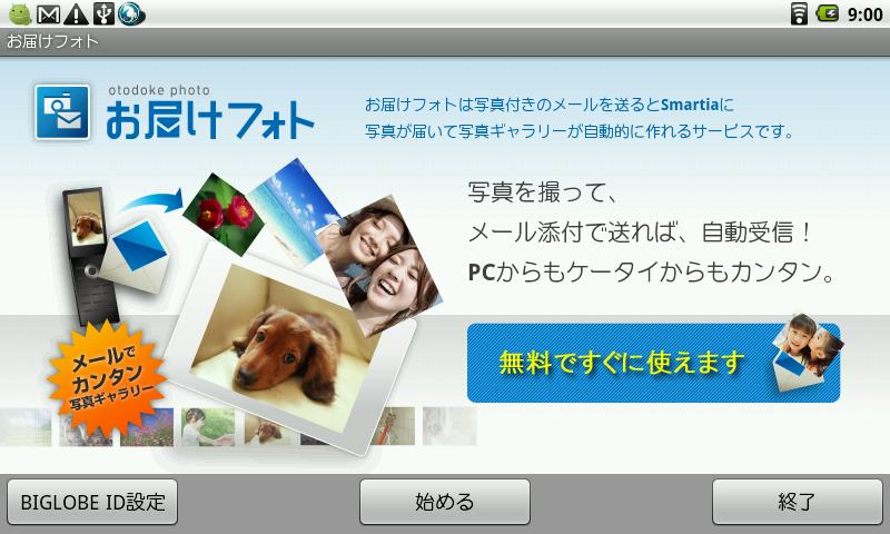 お届けフォトを利用すると、携帯電話などからメールで撮影した写真を送って端末上で表示することができる