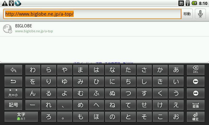 文字入力も、ユーザー層を考慮して標準では英数字が携帯入力、日本語が五十音配列に変更されている