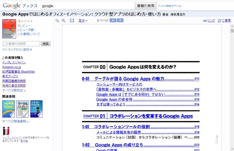 書籍の検索サービス「Googleブックス」には既に日本の出版社も参加している