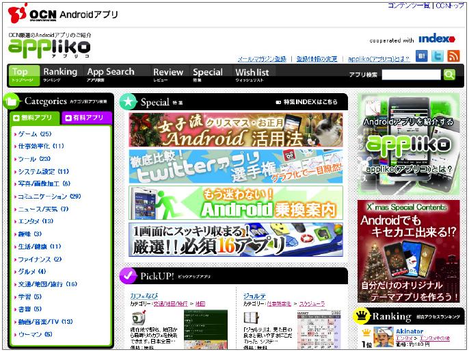 「appliko」トップページ