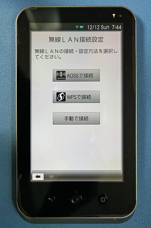 最初に無線LANに接続する。AOSSとWPSをサポートしているため設定は簡単。もちろん手動設定もできる