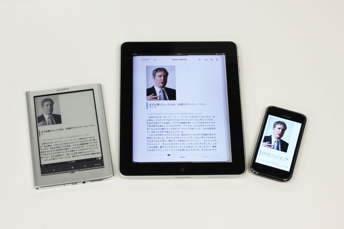 左からソニーReader、iPad、iPhone。いちばん編集部が意図した環境に近い形で閲覧できるのはiPadのiBookアプリだ