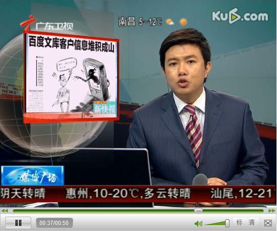 百度文庫の情報漏洩を報道するテレビのニュース番組