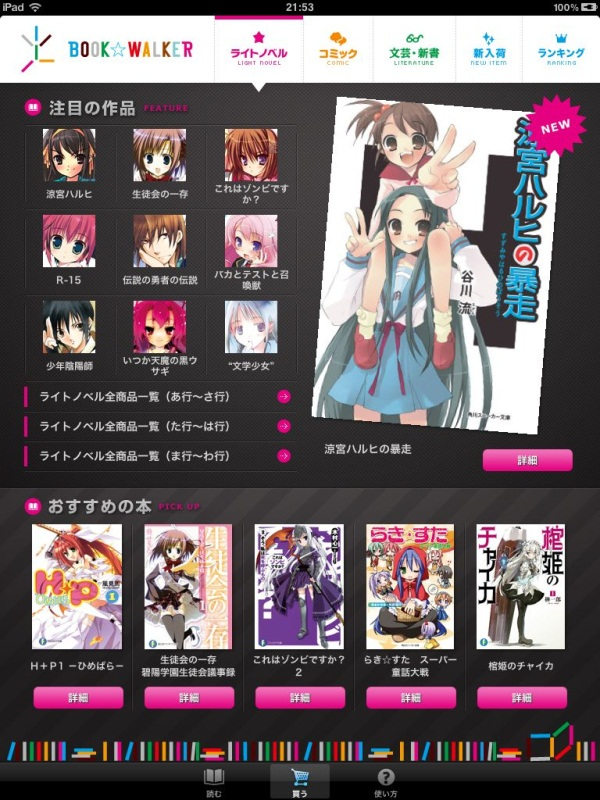 「BOOK☆WALKER」のiPad用アプリ