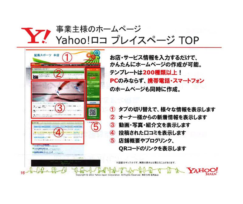 Yahoo!ロコ プレイスページのトップ構成