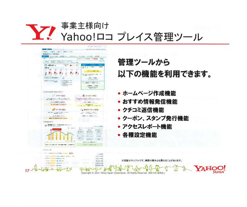Yahoo!ロコ プレイス管理ツールの機能