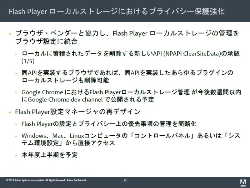 Flash Playerのプライバシー保護強化