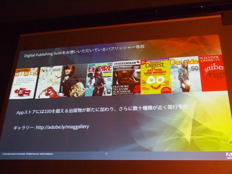 Digital Publishing Suiteを使った100以上の出版物が既にApp Storeで公開されている