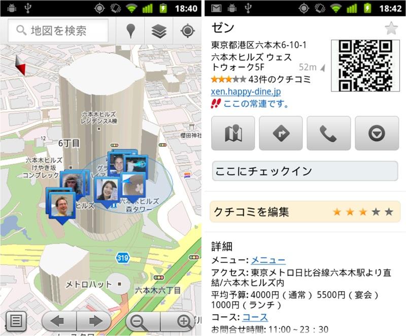 モバイルGoogleマップの「チェックイン」機能の画面(Google公式ブログより)