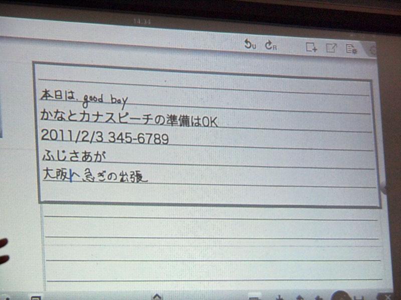 手書き文字と、文字認識したフォント文字のテキスト部分が混在可能