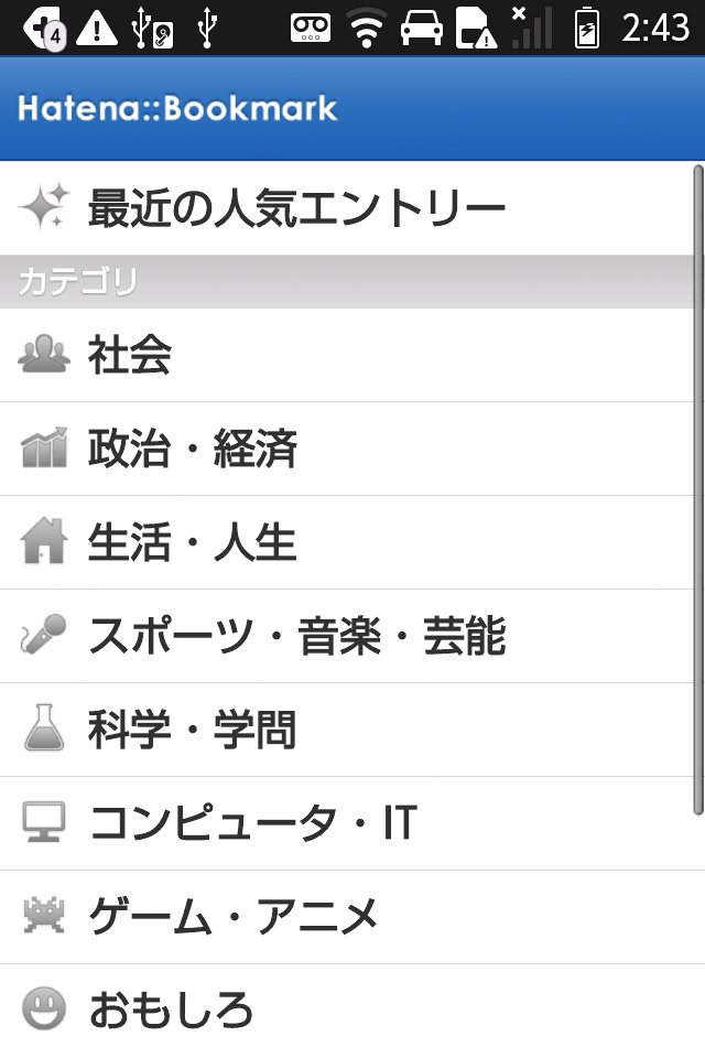 「はてなブックマーク」のAndroidアプリ