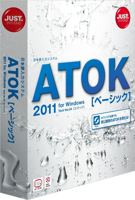 ATOK 2011 for Windows[ベーシック]