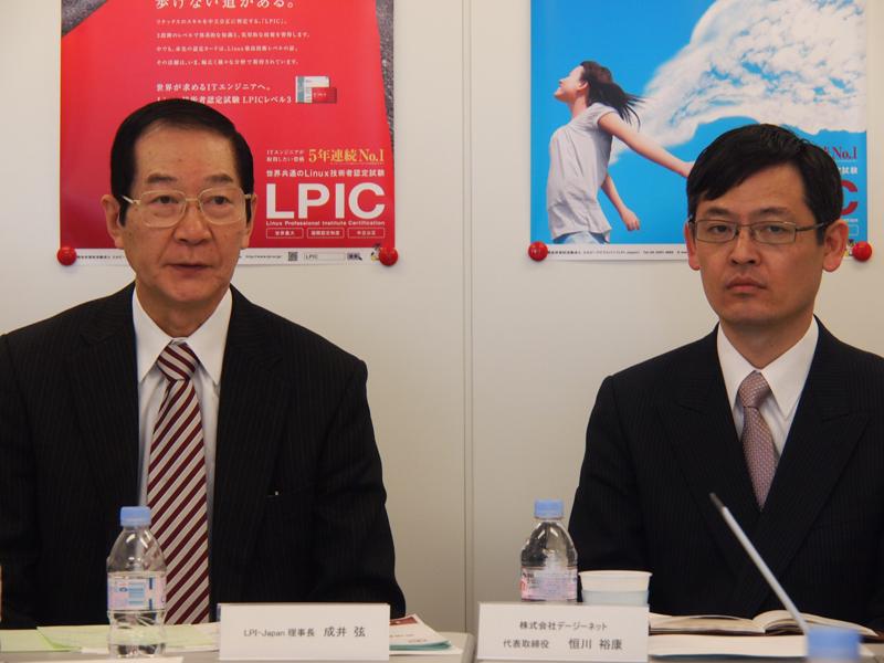 LPI-Japan理事長 成井 弦氏(左)と「高信頼システム構築標準教科書」を執筆した株式会社デージーネット代表取締役 恒川裕康氏