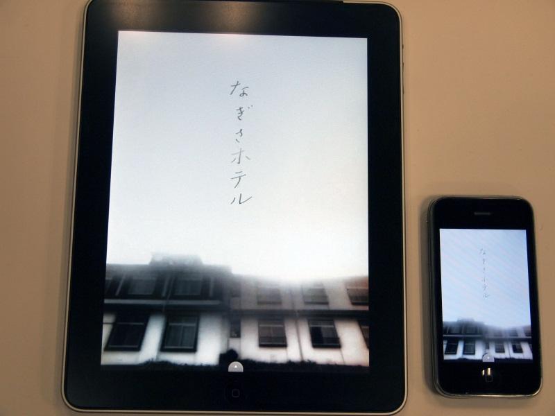 iPhone/iPod touch/iPad向けアプリとして販売