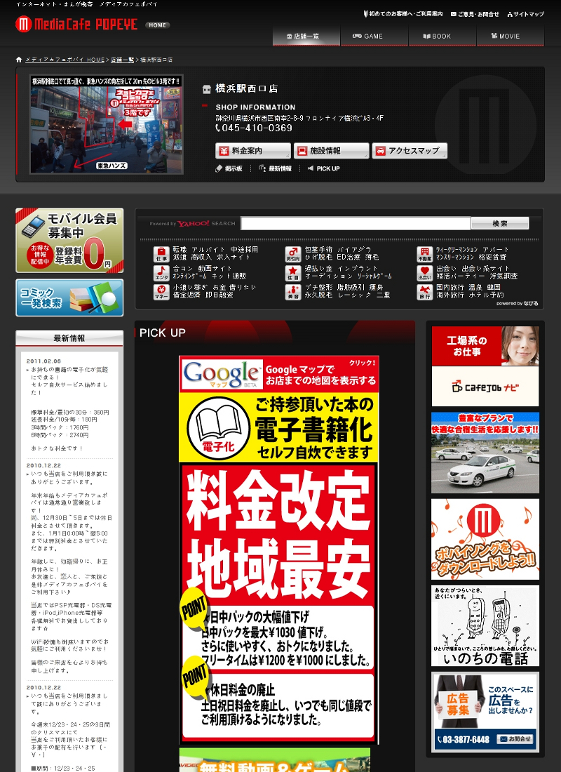 メディアカフェポパイ横浜駅西口店のサイトでは自炊支援サービスの告知を行っている