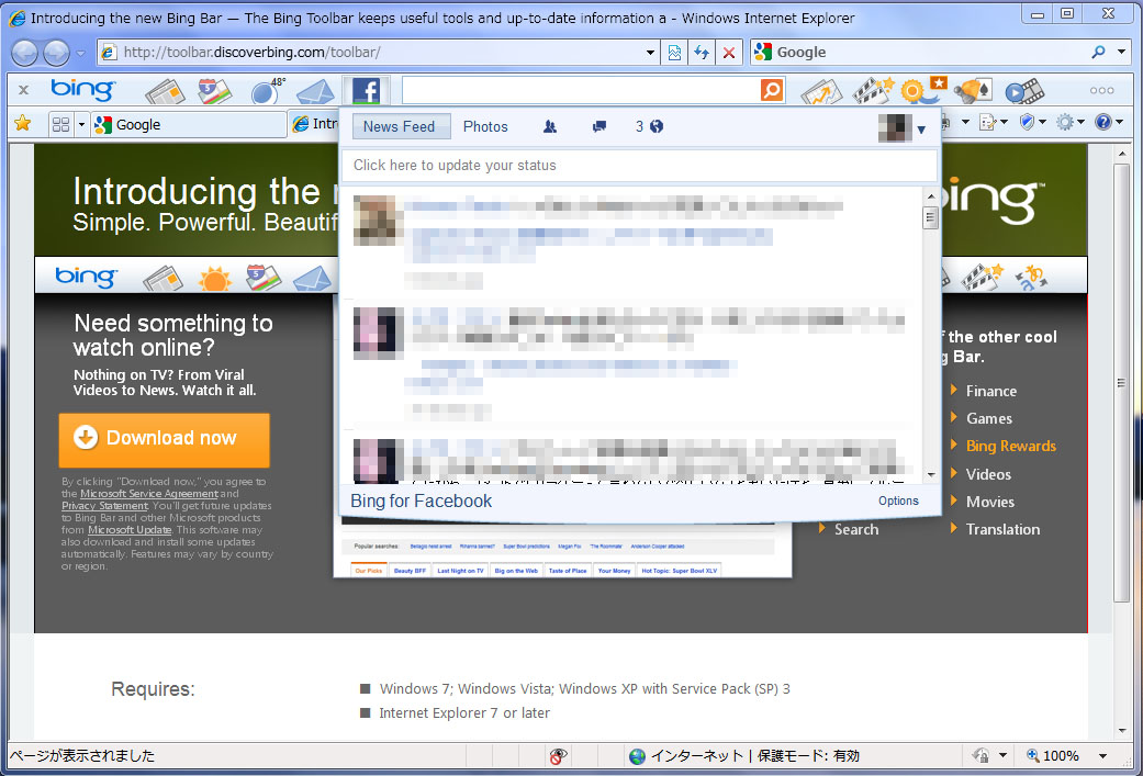 Facebook連携機能を搭載した「Bing Bar」