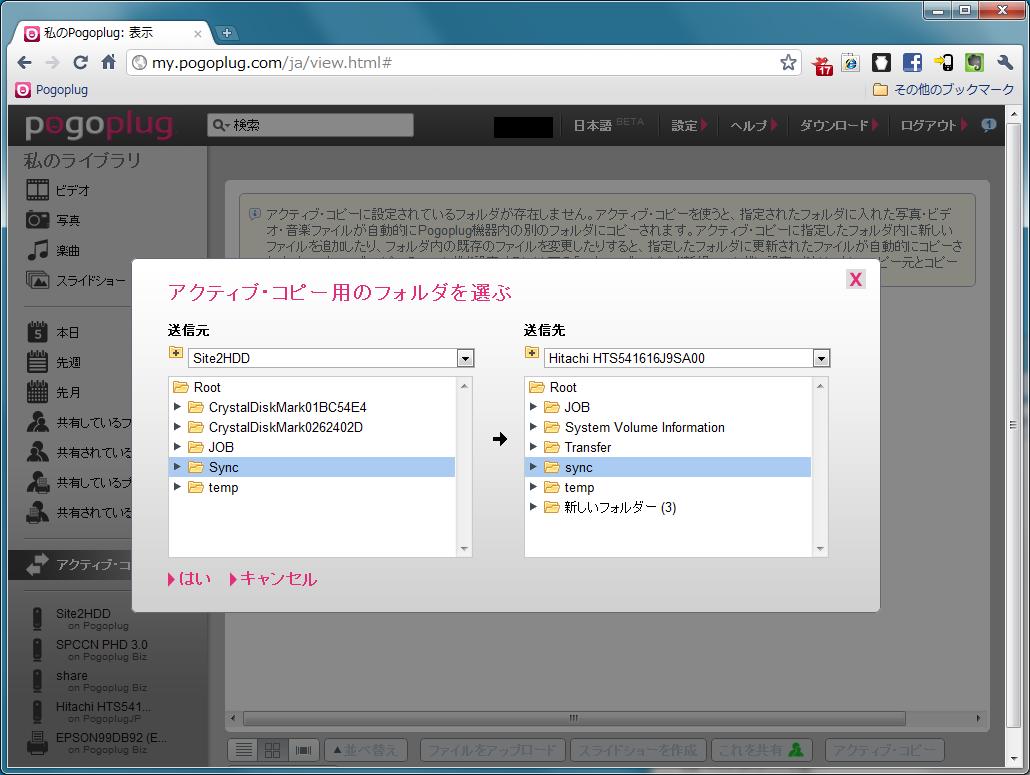 アクティブ・コピーで別の拠点にあるPogoplugのフォルダーを設定すると拠点間でファイルを同期できる