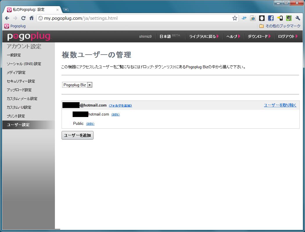 メールアドレスを登録後、利用可能なフォルダーを割りあてると、そのユーザーアカウントでPogoplugを利用できる