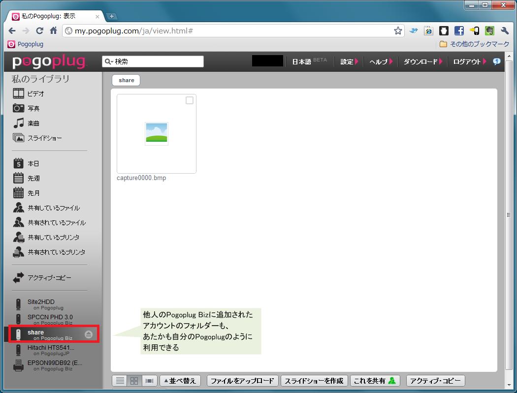 他人のPogoplug Bizにアカウントを作成してもらうと、自分のPogoplug Bizのデバイスと同様に他人のPogoplug Biz上のフォルダーを利用できる