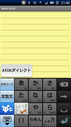 「ATOK for Android」試用版