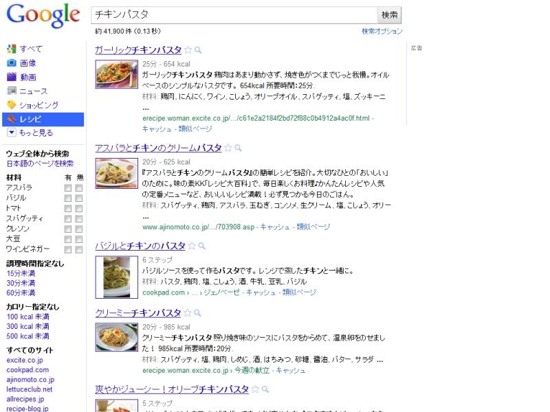 レシピ検索の画面