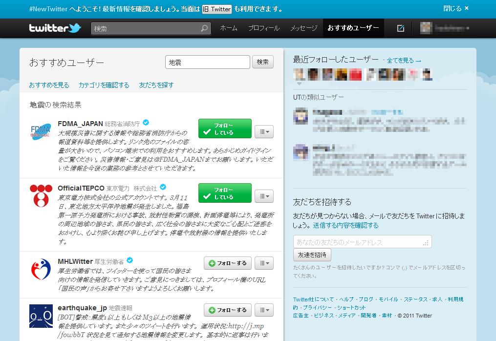 「地震」で検索すると、キーワードを含まなくても内容的に関連のあるアカウントが表示されるようになった