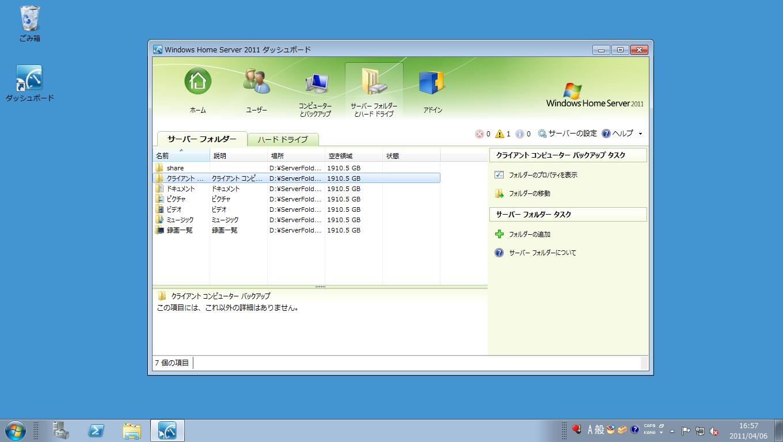 Windows Home Server 2011。4月5日から、日本語版がTechnetとMSDNからダウンロード可能となった