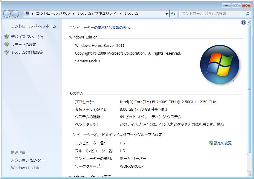 ベースとなるOSはWindows Server 2008 R2となった