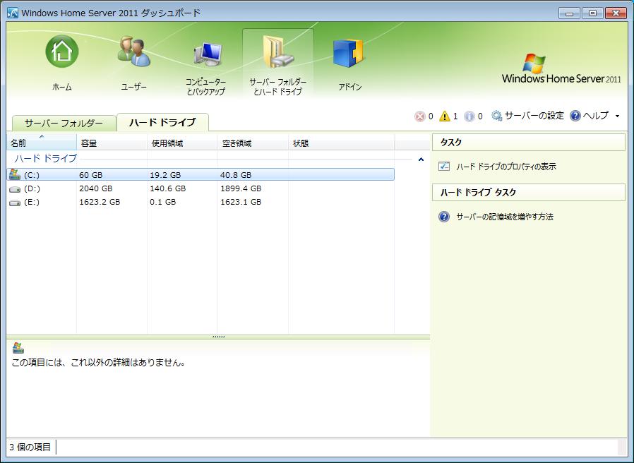 WHS2011の管理をするためのダッシュボード。HDDの管理ではDEがなくなり通常のNTFSによるディスク管理となった